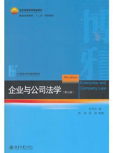 企业与公司法学(第九版)