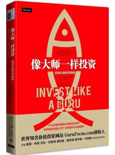 像大师一样投资:极简价值投资策略