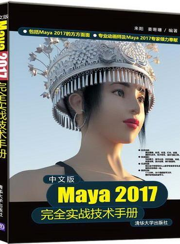 中文版Maya 2017完全实战技术手册