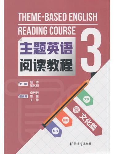 主题英语阅读教程3  文化篇