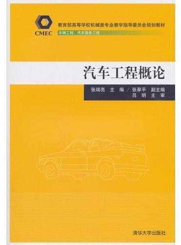 汽车工程概论