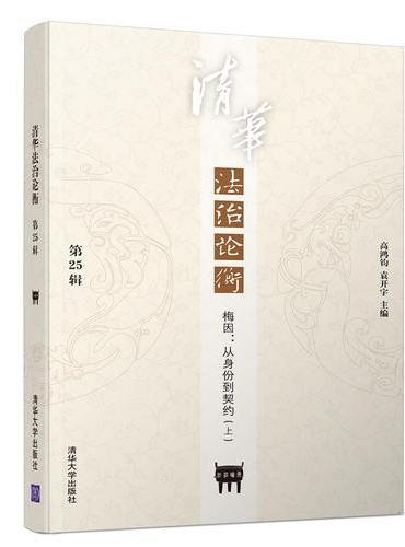 清华法治论衡(第25辑)——梅因:从身份到契约(上)