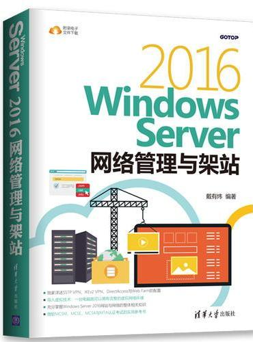 Windows Server 2016网络管理与架站
