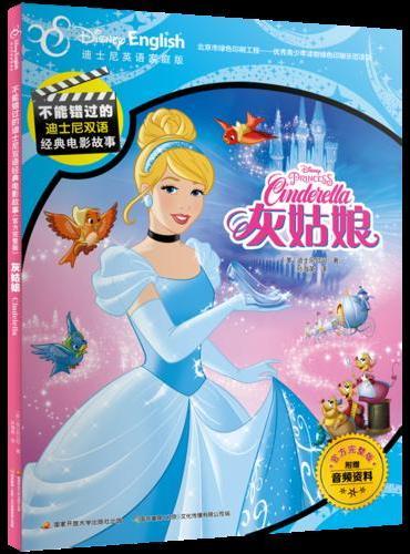 不能错过的迪士尼双语经典电影故事(官方完整版):灰姑娘