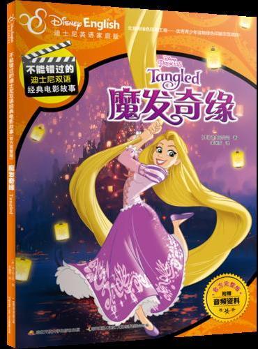不能错过的迪士尼双语经典电影故事(官方完整版):魔发奇缘