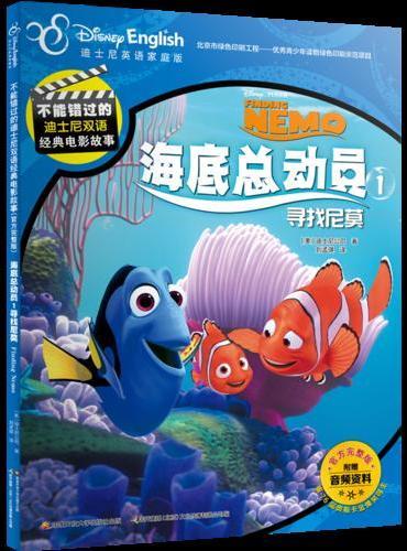 不能错过的迪士尼双语经典电影故事(官方完整版):海底总动员1寻找尼莫