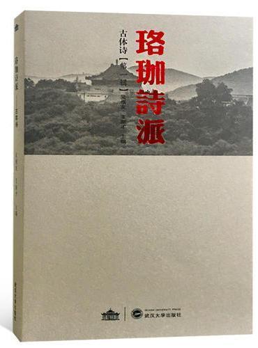 珞珈诗派——古体诗第一辑