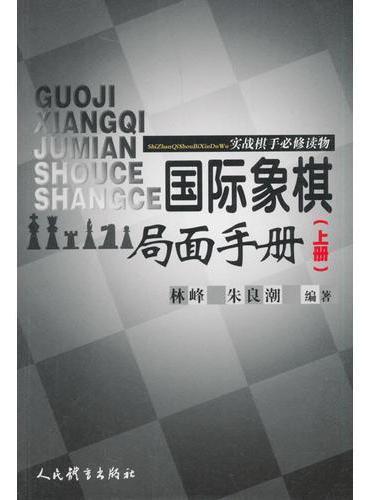 国际象棋局面手册:实战棋手必修读物(上册)