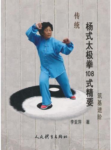 传统杨式太极拳108式精要筑基进阶
