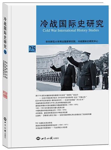 冷战国际史研究.第25辑