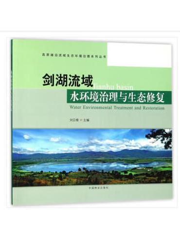 剑湖流域水环境治理与生态修复/高原湖泊流域生态环境治理系列丛书
