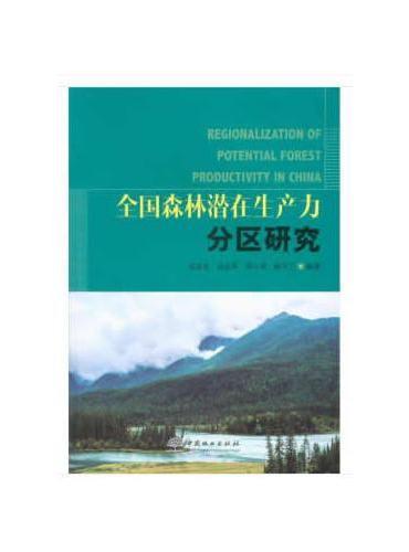 全国森林潜在生产力分区研究