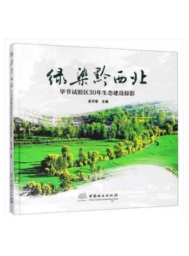 绿染黔西北(毕节试验区30年生态建设掠影)(精)