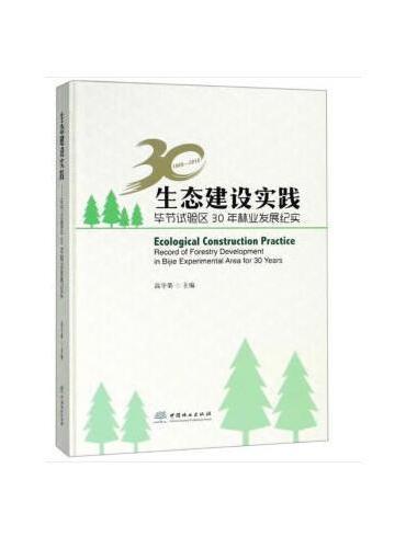 生态建设实践(毕节试验区30年林业发展纪实1988-2018)(精)