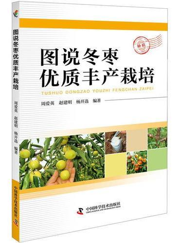 图说冬枣优质丰产栽培