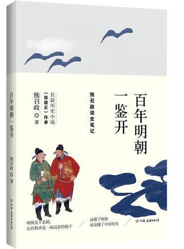 百年明朝一鉴开:熊召政读史笔记