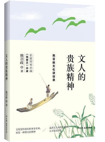文人的贵族精神:熊召政生活随笔集