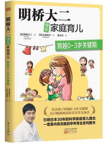明桥大二快乐家庭育儿:跨越0~3岁关键期