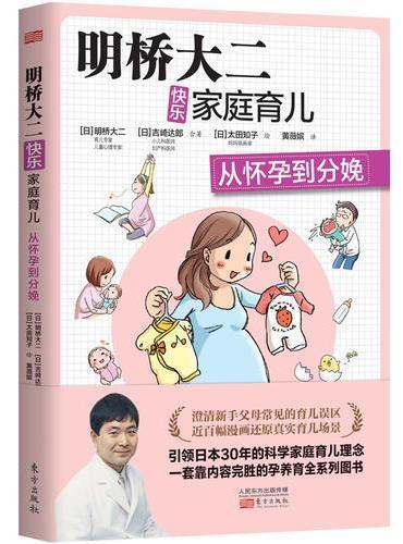明桥大二快乐家庭育儿:从怀孕到分娩
