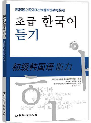 初级韩国语听力(含MP3一张)