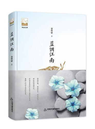 紫金文库第二辑— 蓝调江南