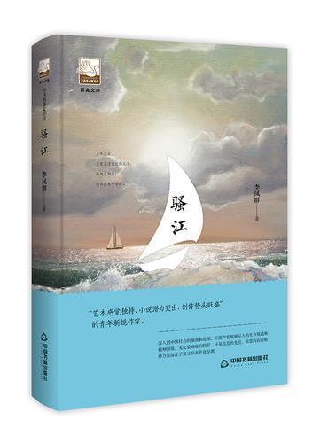 紫金文库第二辑— 骚江