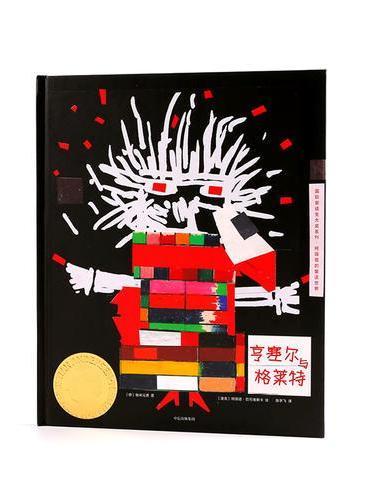 亨塞尔与格莱特(安徒生国际大奖系列·柯薇塔的童话世界)