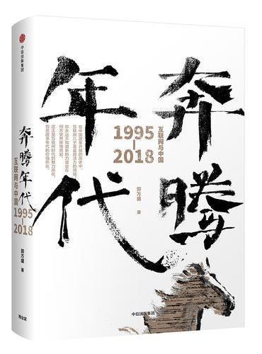 奔腾年代:互联网与中国1995—2018