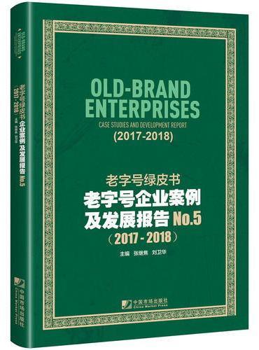 老字号绿皮书:老字号企业案例及发展报告No.5(2017-2018)