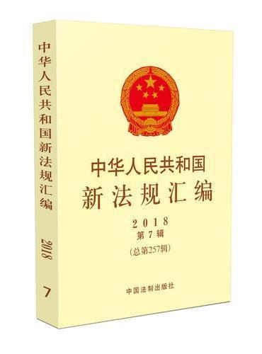 中华人民共和国新法规汇编2018年第7辑(总第257辑)
