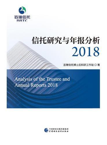 信托研究与年报分析2018