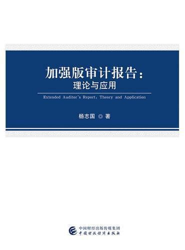 加强版审计报告:理论与应用