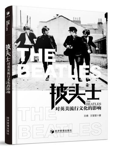 """披头士对英美流行文化的影响(揭示""""披头士文化""""背后的社会结构和人存在意愿的变迁)"""