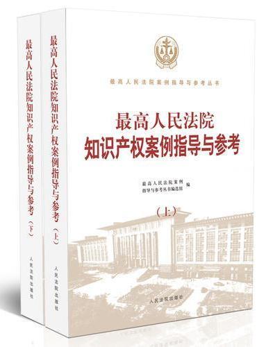 最高人民法院知识产权案例指导与参考