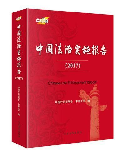 中国法治实施报告(2017)