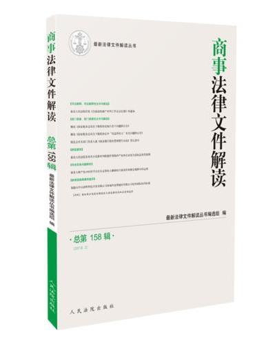 商事法律文件解读(2018年第2辑,总第158辑)