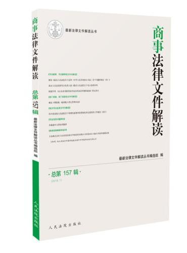 商事法律文件解读(2018年第1辑,总第157辑)