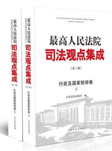 最高人民法院司法观点集成(第三版)·行政及国家赔偿卷