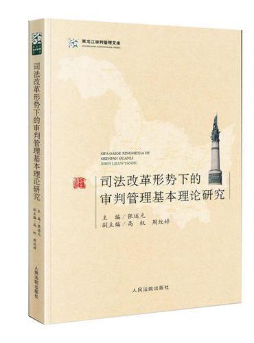 司法改革形式下的审判管理基本理论研究