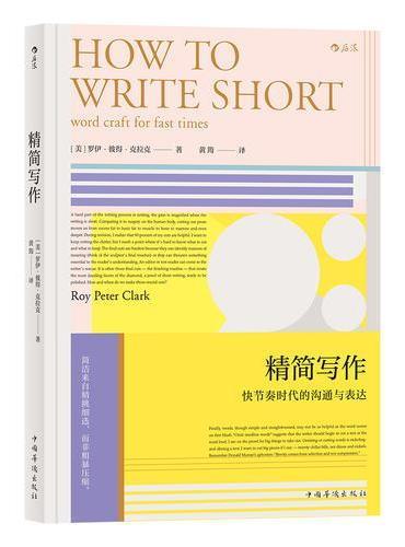 精简写作:How to Write Short