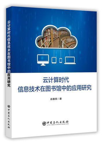 云计算时代信息技术在图书馆中的应用研究