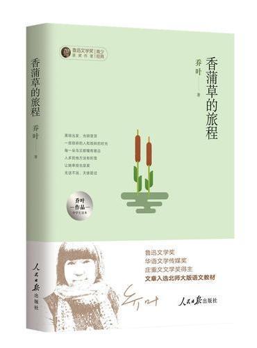 香蒲草的旅行:乔叶作品中学生读本
