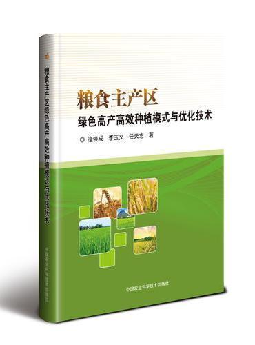 粮食主产区绿色高产高效种植模式与优化技术