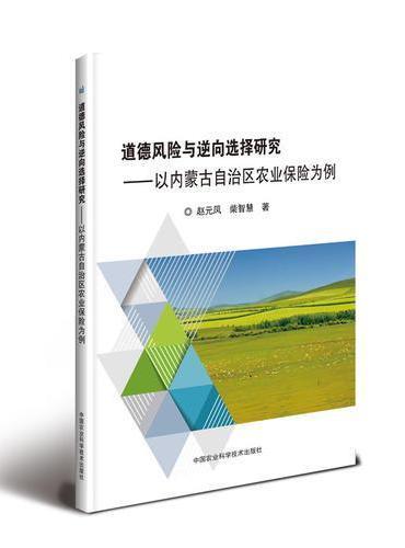道德风险与逆向选择研究——以内蒙古自治区农业保险为例