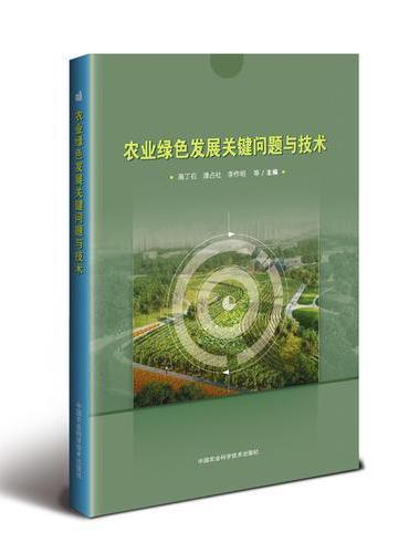 农业绿色发展关键问题与技术
