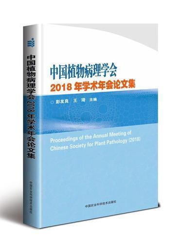 中国植物病理学会2018年学术年会论文集