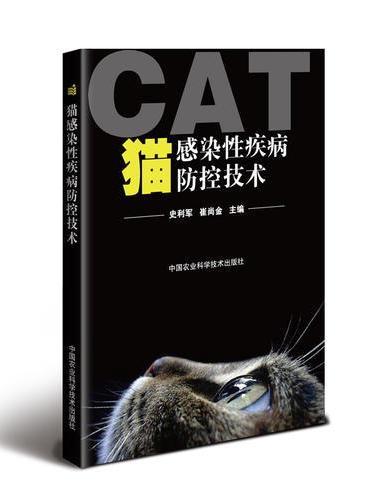猫感染性疾病防控技术