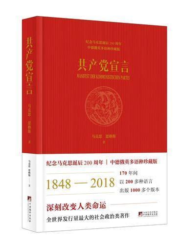 共产党宣言:纪念马克思诞辰200周年多语种珍藏版