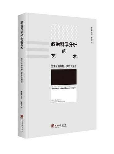 政治科学分析的艺术-(方法论的分野、实验及融合)