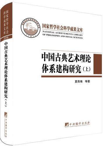 中国古典艺术理论体系建构研究